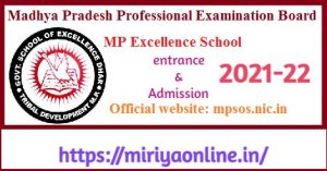 MP Excellence School entrance exam / Admission Latest details 2021-22: