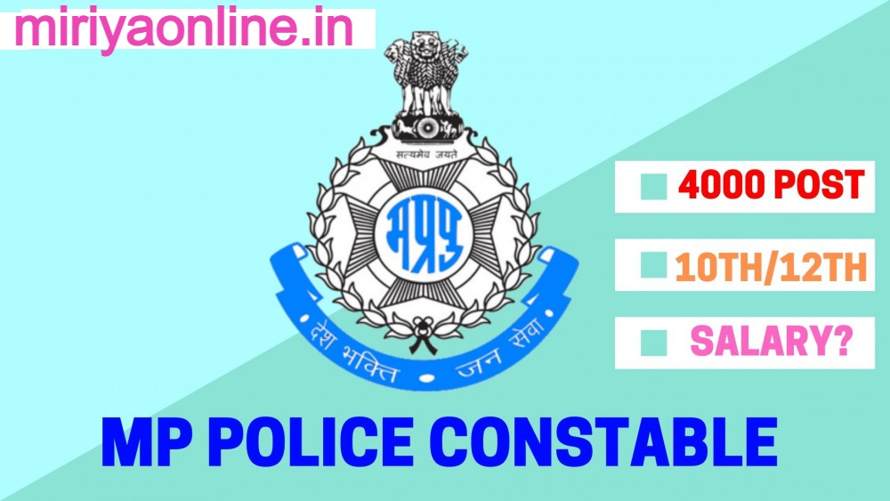 MP Police Constable online form 2021 |Apply online for 4000 MP POLICE  vacancies on PEB MPONLINE|