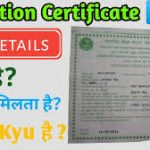 How to Apply & Download Migration Certificate 2021 Migration Certificate  